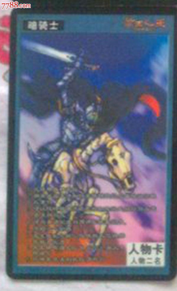 万王之王游戏收藏卡-暗骑士(人物卡)