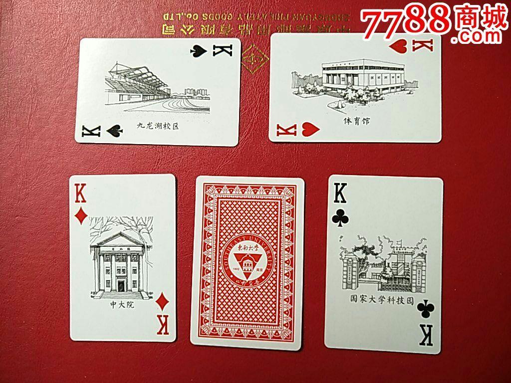 东南大学校手绘校景图扑克