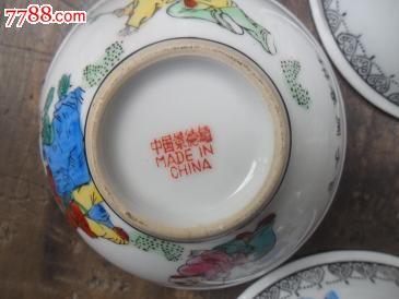 80,90年代景德镇制瓷碗5个【印花百子闹春图】图片
