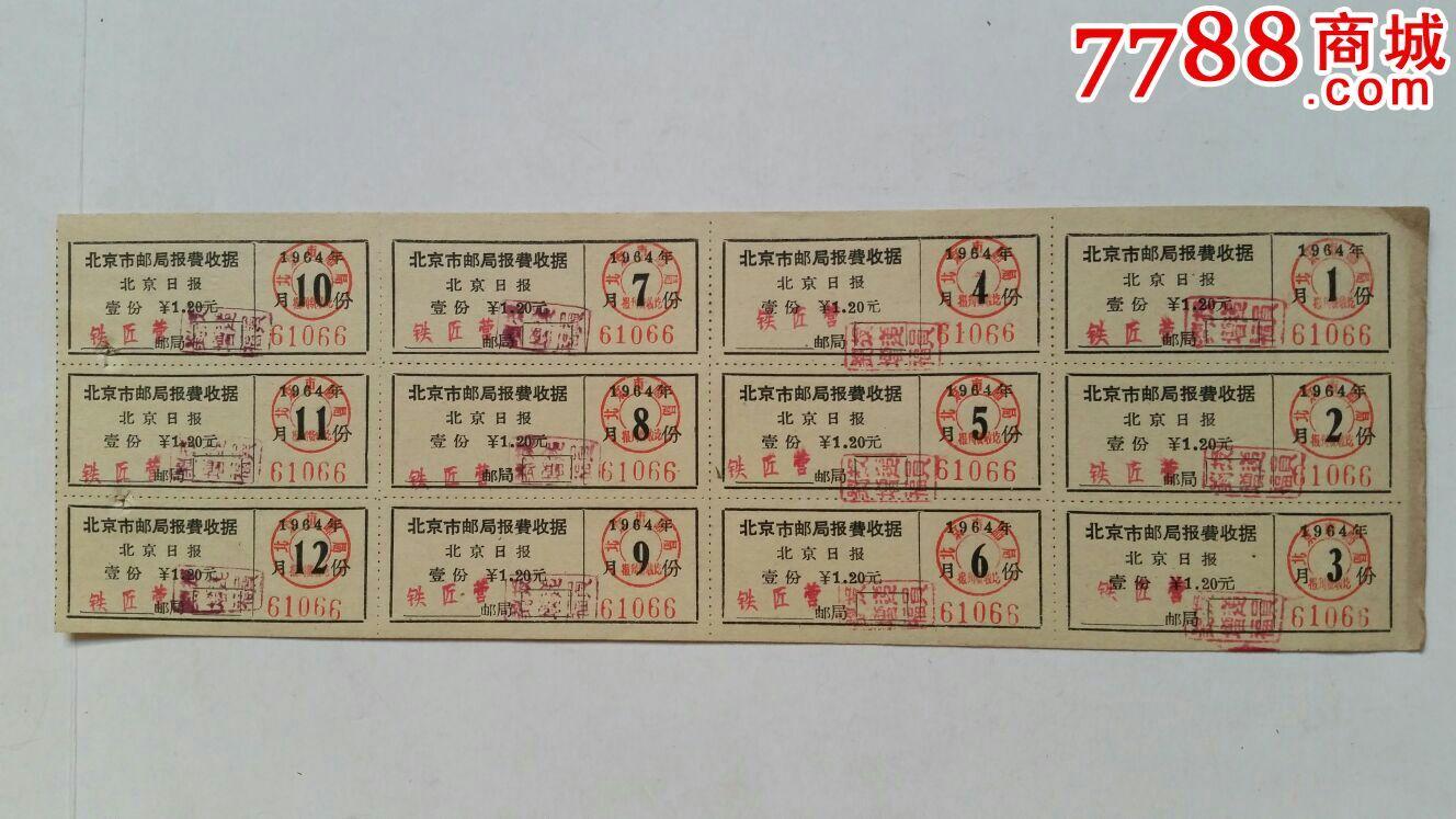 北京市邮局上�y��e�_北京市邮局报费收据64年北京日报1~12月全