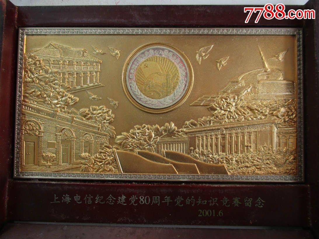 建党80周年_解放日报·上海电信纪念建党80周年党的知识竞赛留念