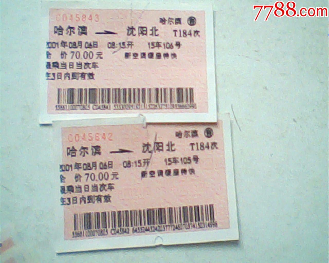 火车票,01年8月哈尔滨--沈阳北,t184次70元版,撕角