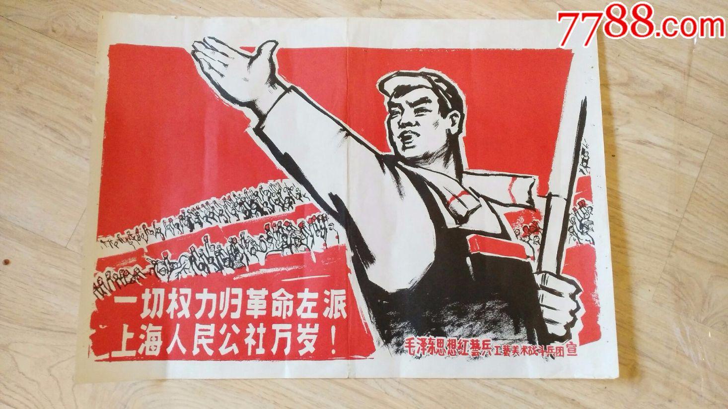 一切权力归革命左派.上海人民公社万岁