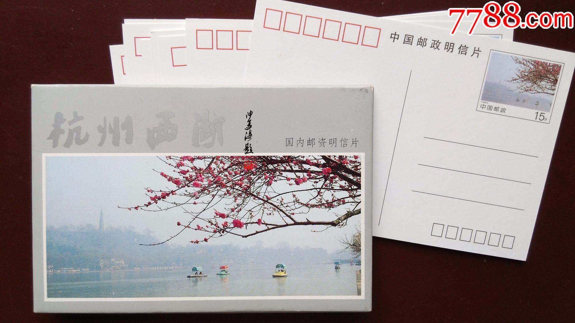 93年西湖风景明信片