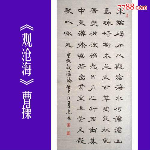 名家书法*中国书法艺术家协会理事*精品隶书《观沧海》超低价特卖啦!