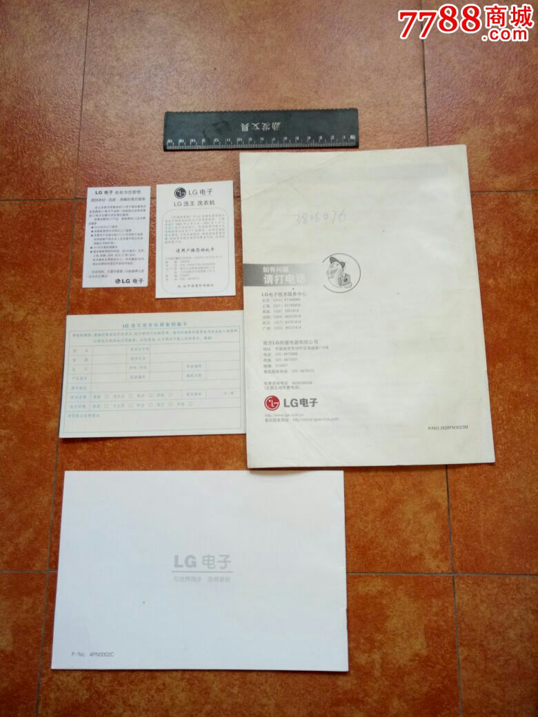 LG洗王洗衣机质量跟踪卡、徐州售后服务卡、