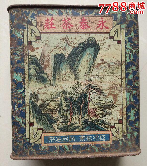 """稀见民国""""北京永泰茶庄""""茶桶(se44567449)_"""