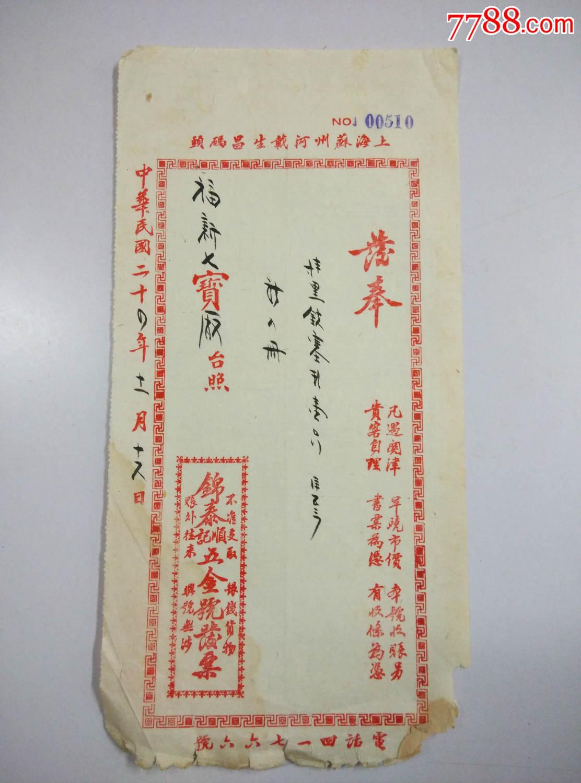 发票(上海苏州河戴生昌码头)民国24年(se44607878)_