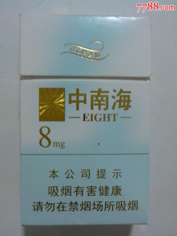 中南海(8毫克)本公司提示-se45129712-烟标/烟盒-零售