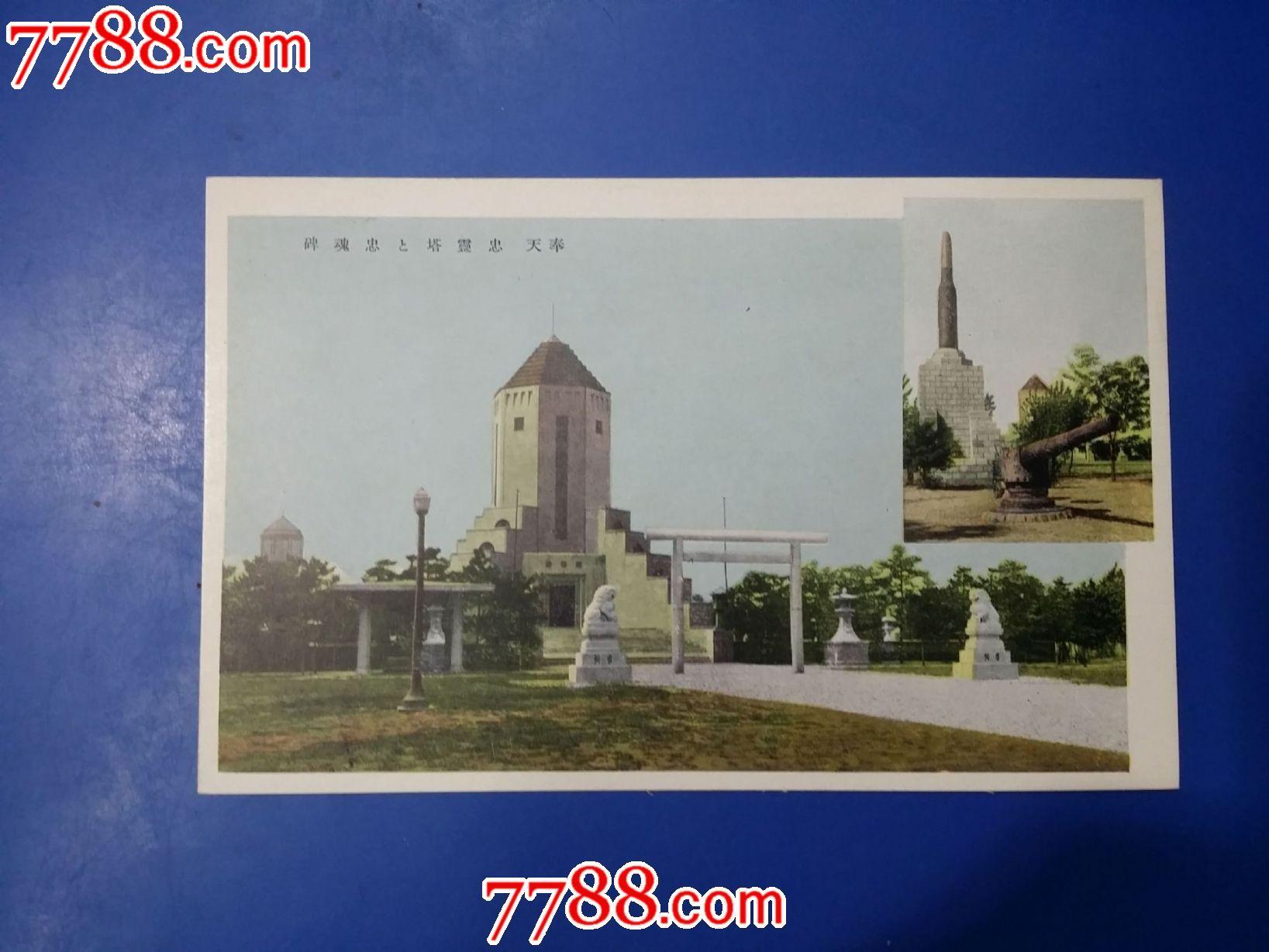 老明信片--沈阳--奉天(60元/枚)_价格60.