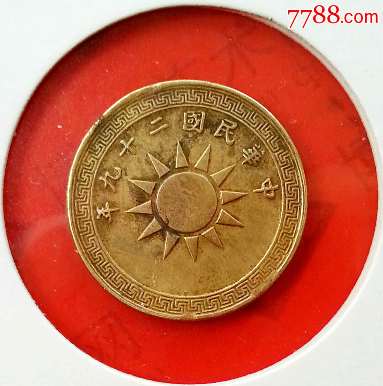 民国.党徽.29年.二分.古布.黄铜(2238)(se45323351)_