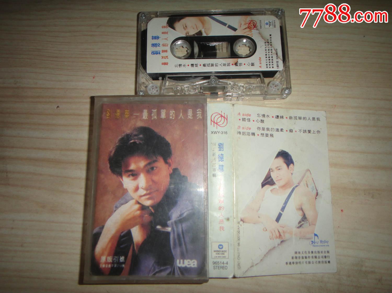 华纳唱片授权---彩翎音像引进磁带---刘德华--最孤单的人是我