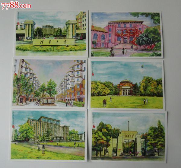 清华大学---手绘明信片10张