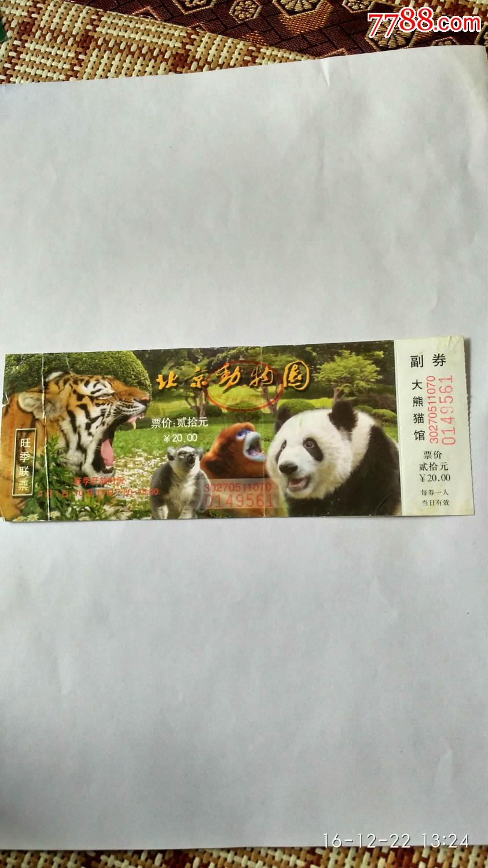 北京动物园熊猫参观券