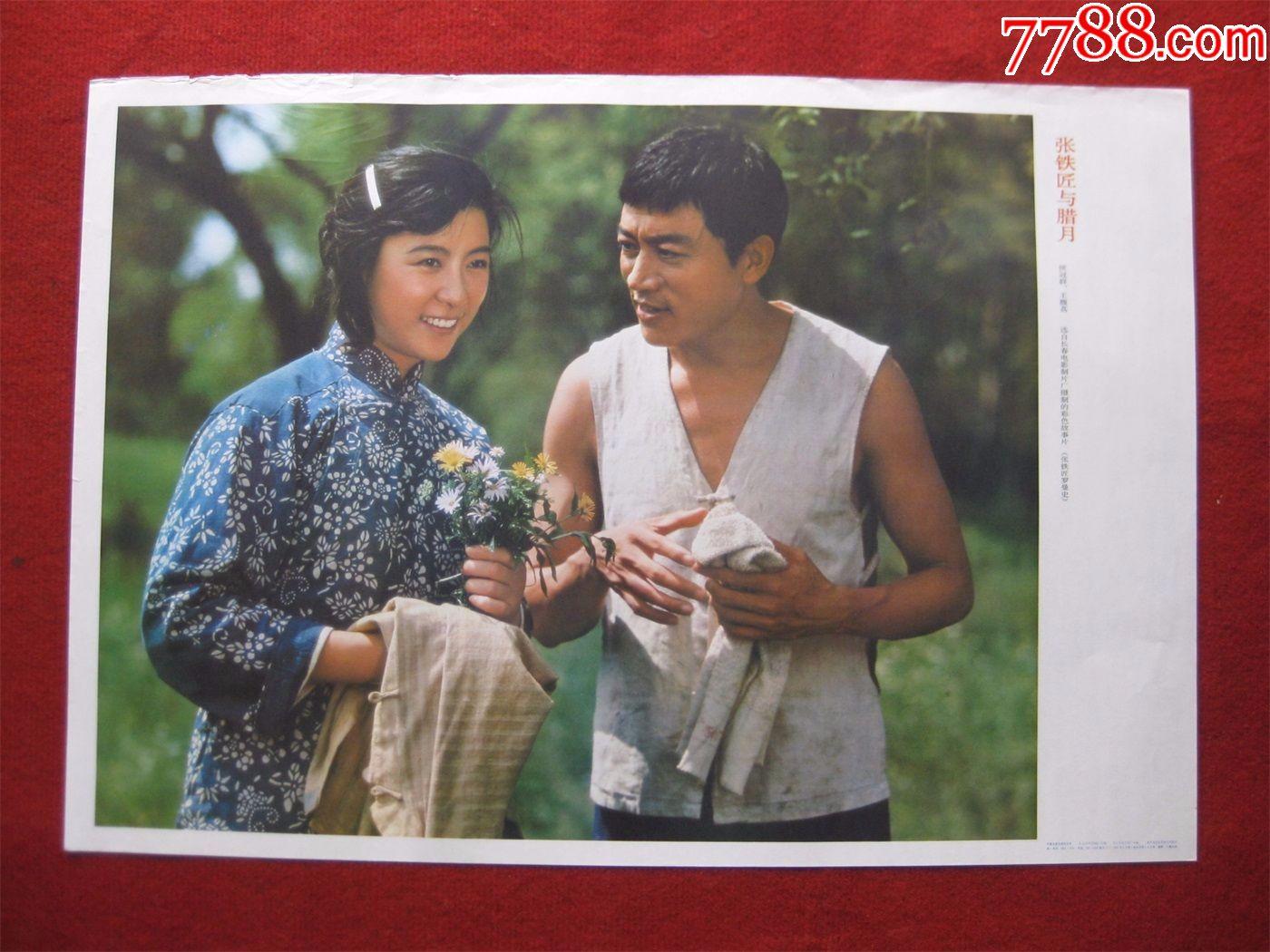 怀旧收藏2开年画《张铁匠与腊月》中国电影出版社83年