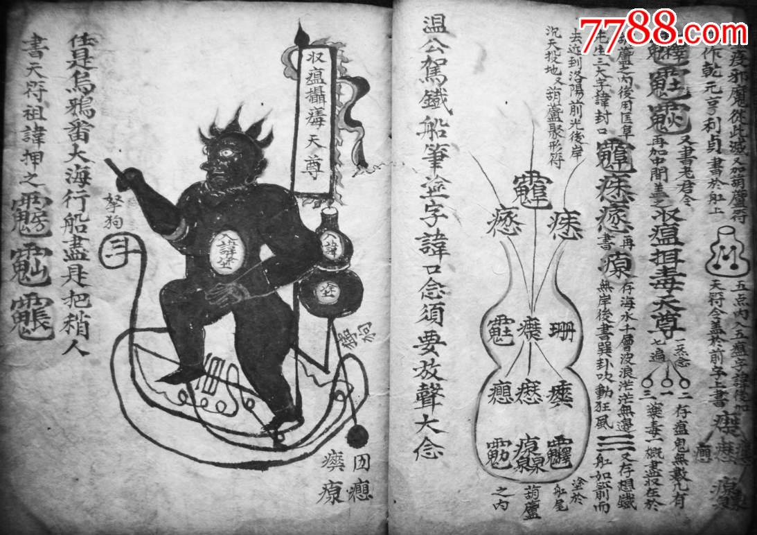 天师先天五雷符篆秘法符咒