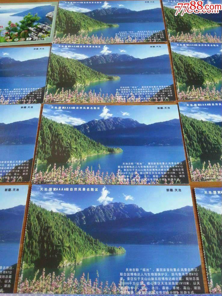 新疆风景明信片