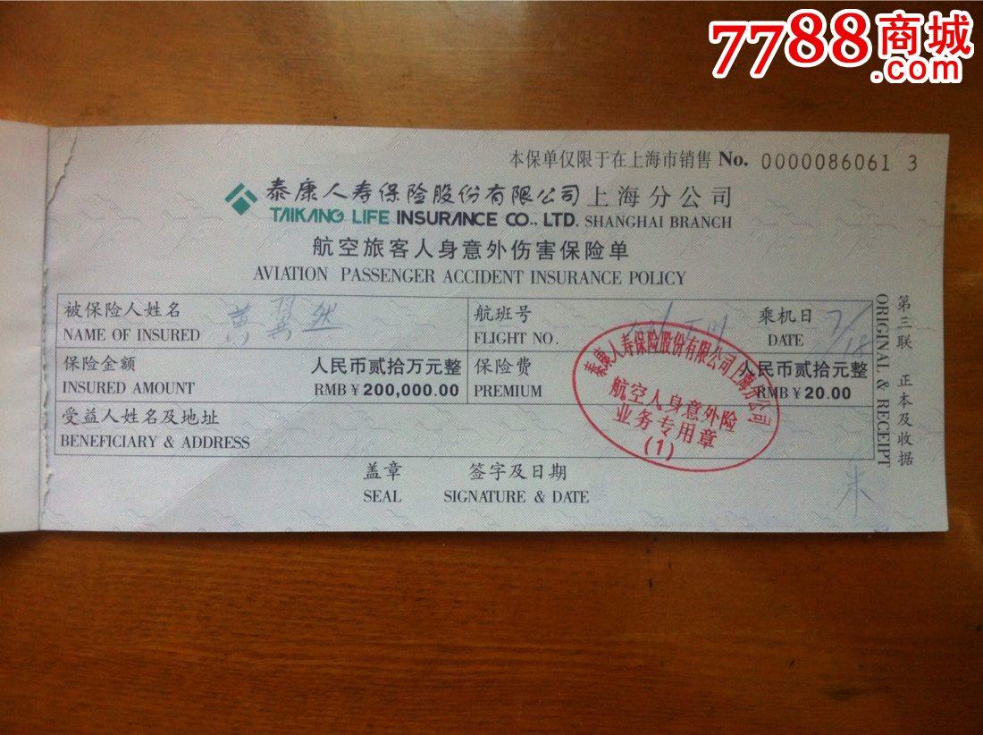 中国人寿100元意外保险 慧择保险网