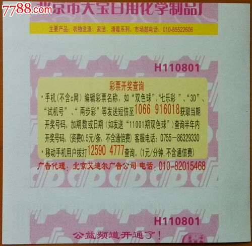 北京福彩h110801--彩票开奖查询(实票)