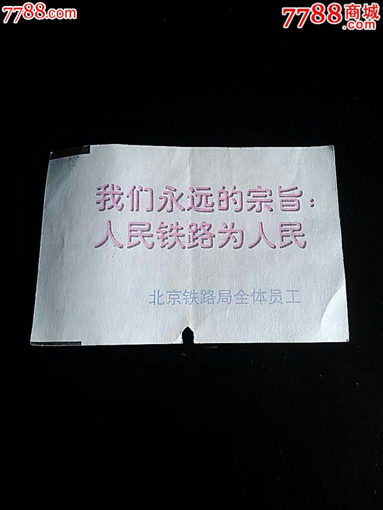 侯马到临汾K726次火车票