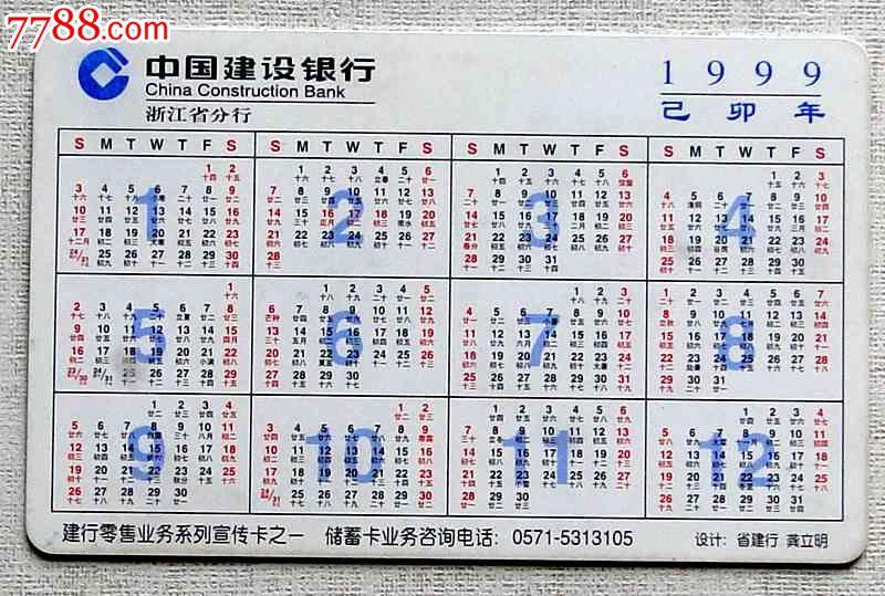 1999年建设银行年历卡1枚