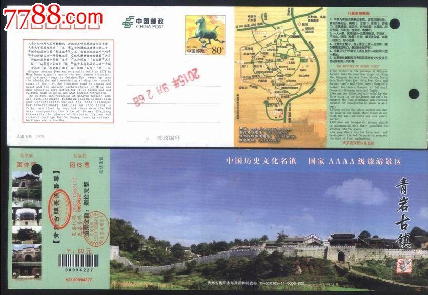 贵州省国家重点风景名胜区-青岩古镇景区团体邮资明信片门票正背面图