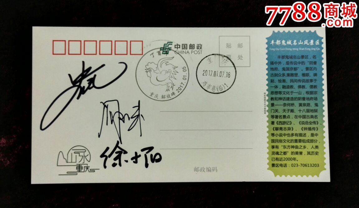 山水重庆-丰都鬼城名山风景区签名年票一枚