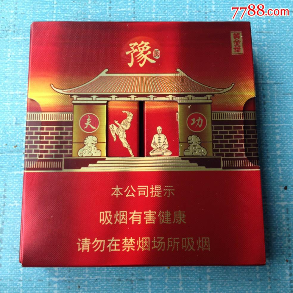 黄金叶,豫(名扬天下),顶上豫字印有少林三十六绝技武术人物