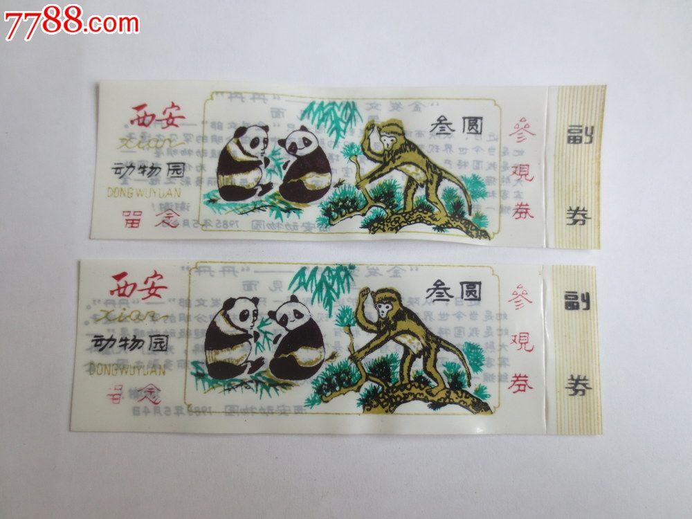 西安动物园老门票(完整)2张