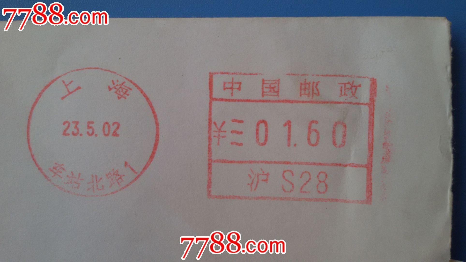 上海嘉涵邮中�_2002年上海邮吉林信封(机盖方圆邮戳)
