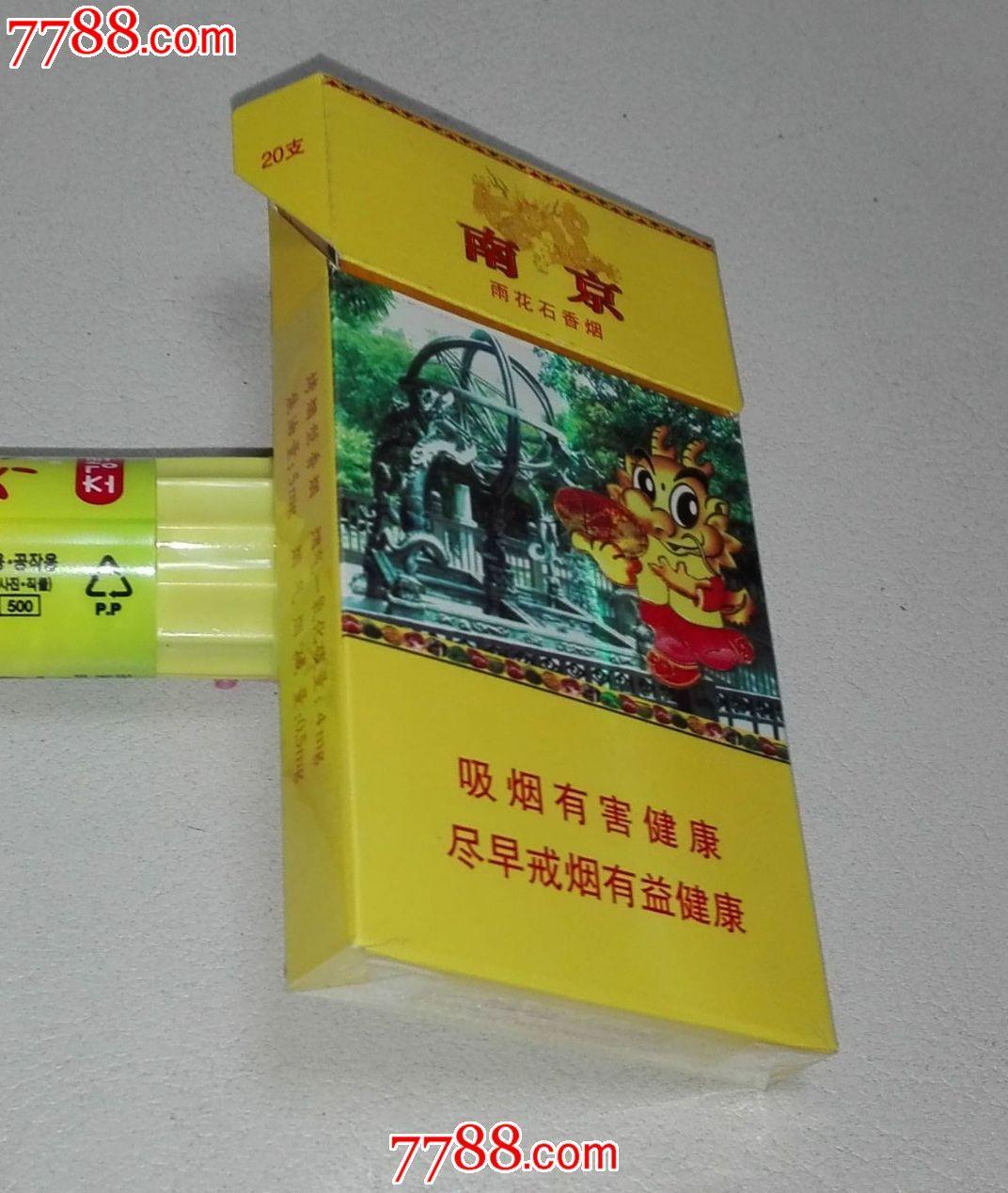 南京雨花石香烟 3.0000元 se46819478 7788收藏