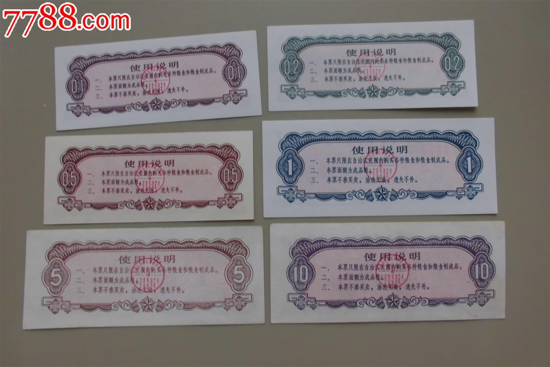 内蒙古自治区地方粮票1973