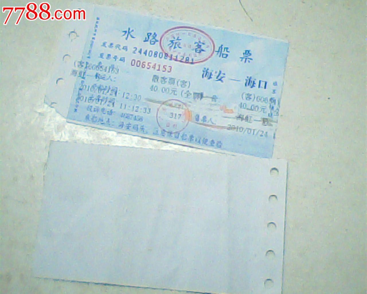 2010年水路船票,海安--海口,40元版