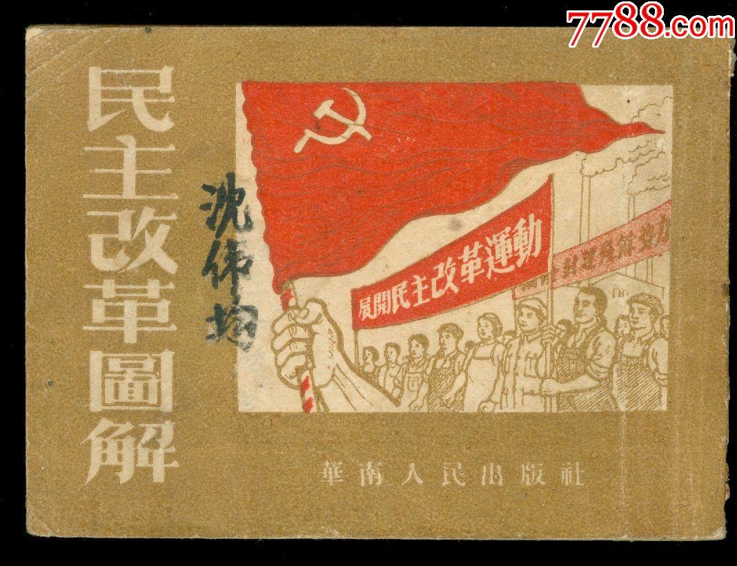 民主改革图解(热线?#32043;�?se47286729)_