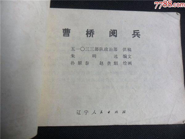 曹桥阅兵连环画辽宁人民出版社孙原泰等绘画76年1版64