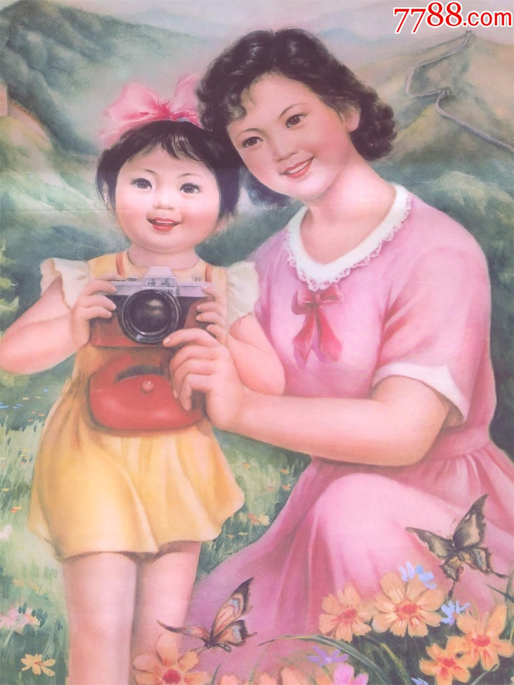 可爱的中华