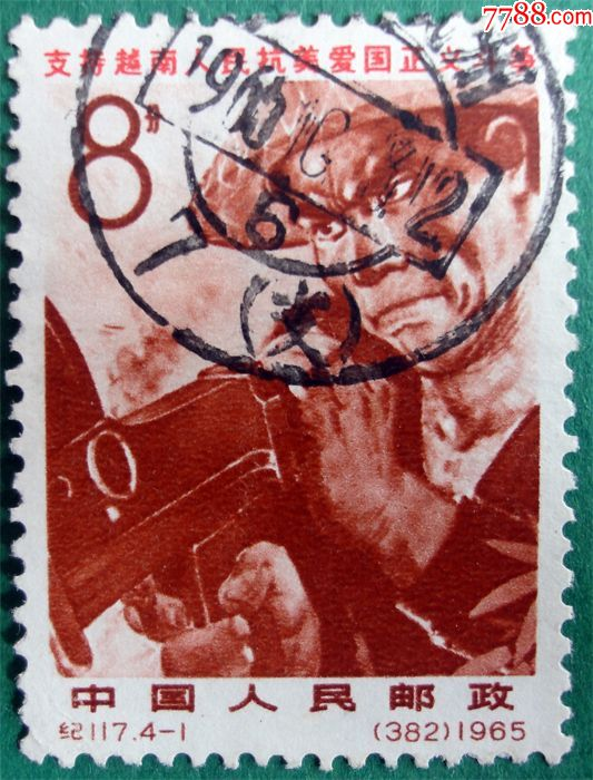 抗美爱国正义斗争(4-1)信销上品大戳_第1张_7788收藏__中国收藏热线图片