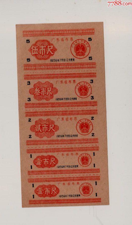 1959年7月-12月广东省布票1、1、2、3、5市尺5联票(se48217655)_