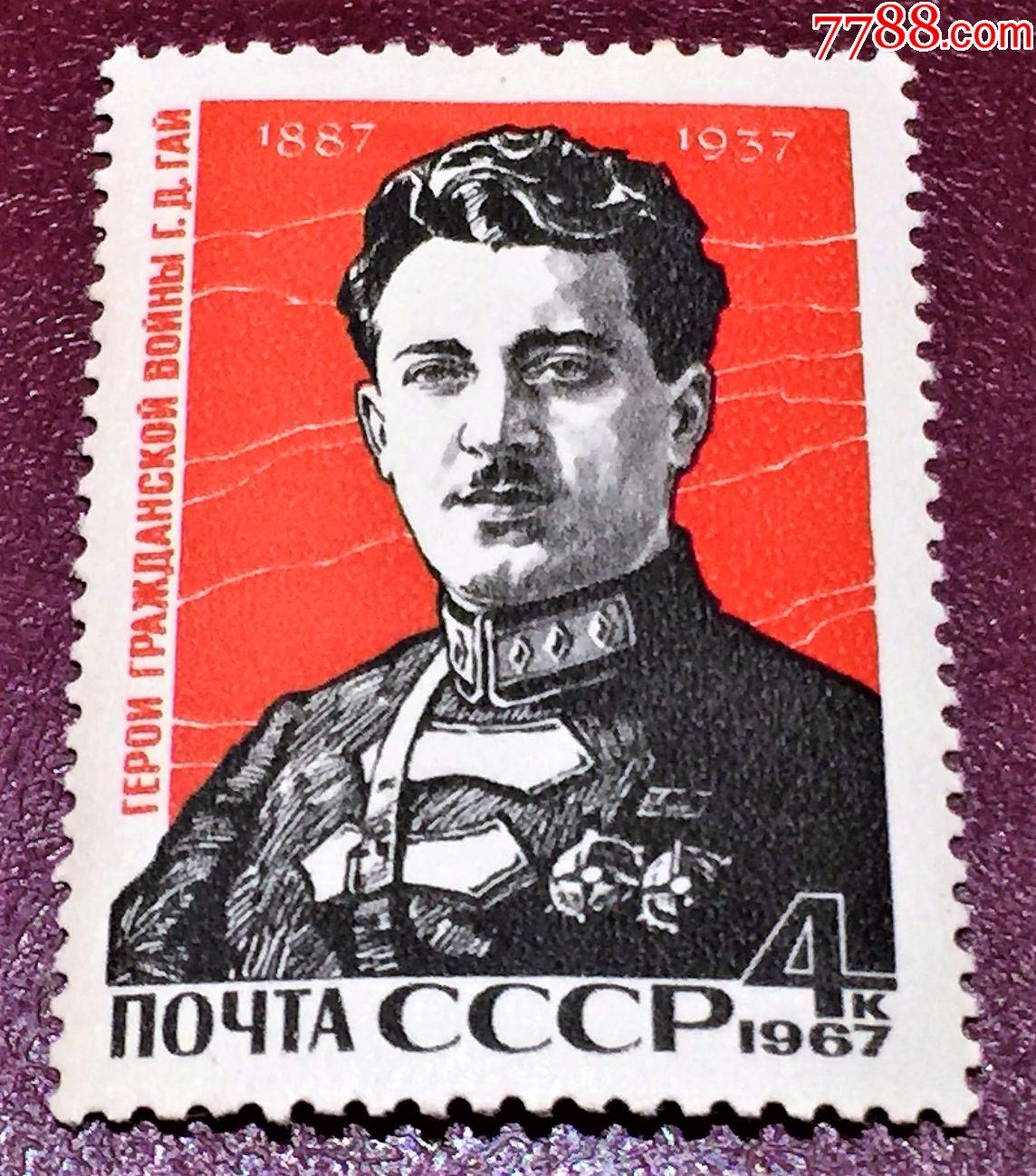 苏联1967年发行国内战争时期英雄格·德·加伊