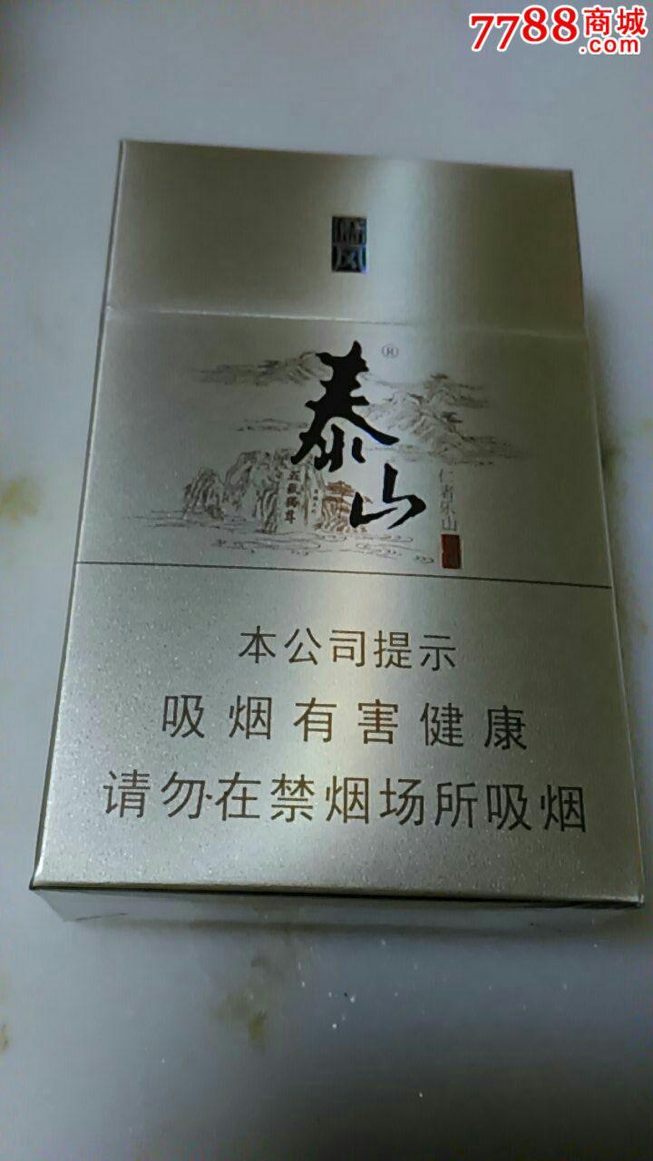 泰山(儒风)16版,尽早版_价格59.
