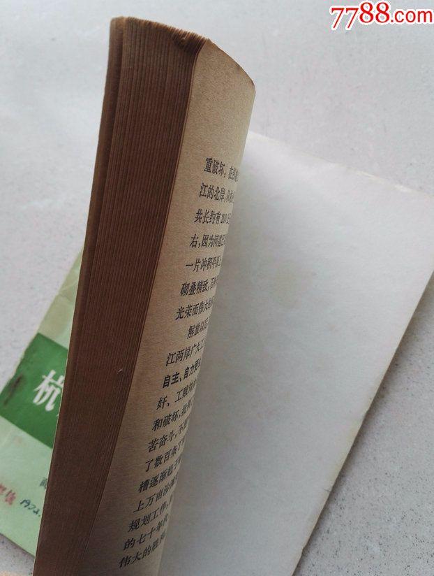 1971年带语录《桂林山水的作文》加分高中英语句子由来图片