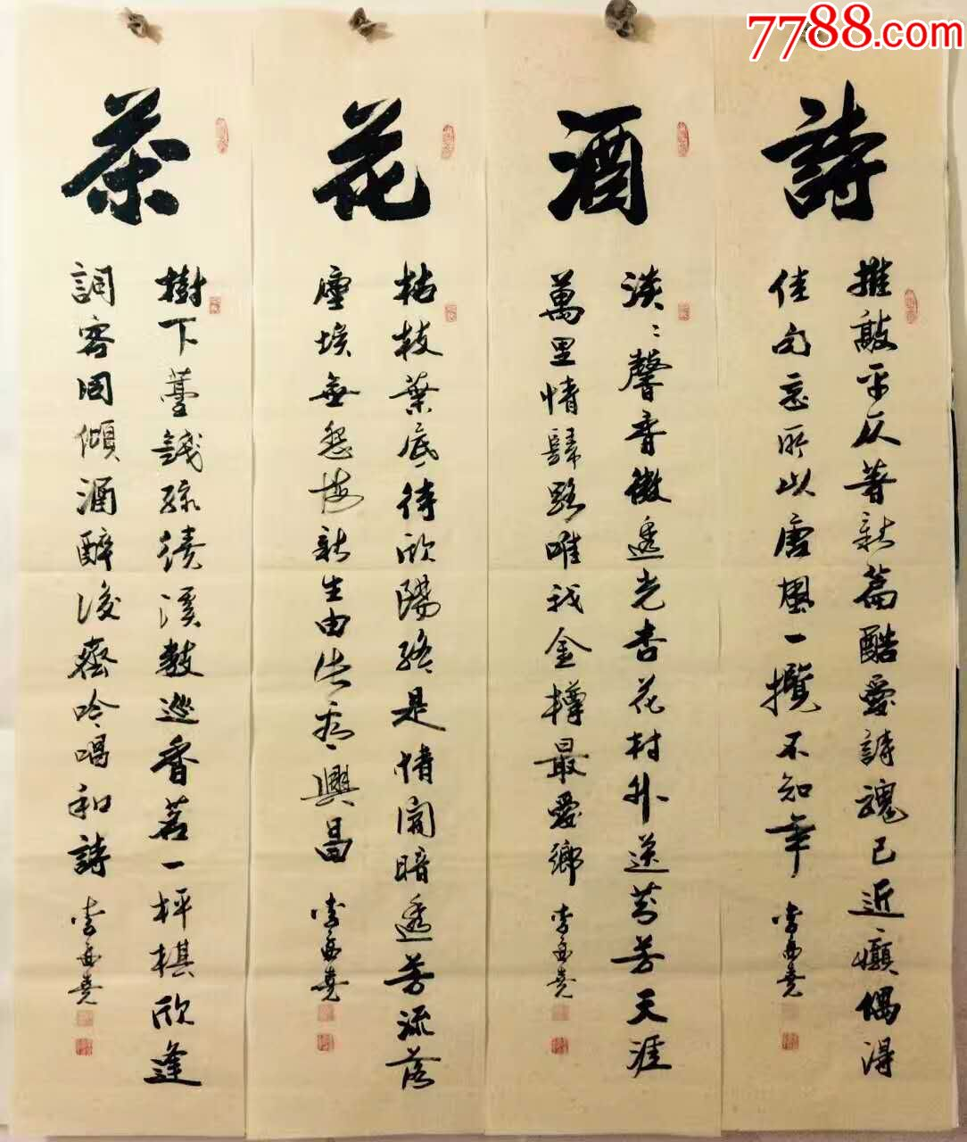 中国书法家协会会员著名书法家李孟尧老师作品图片
