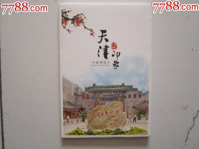 天津手绘明信片(10张)