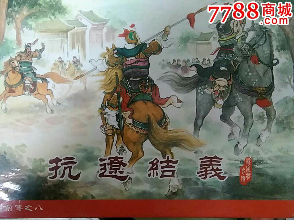 杨家将前传_连环画/小人书_宁宁的店【7788收藏__中国图片