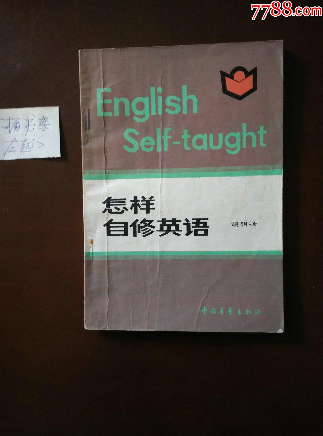 怎样自修英语(au21789606)_