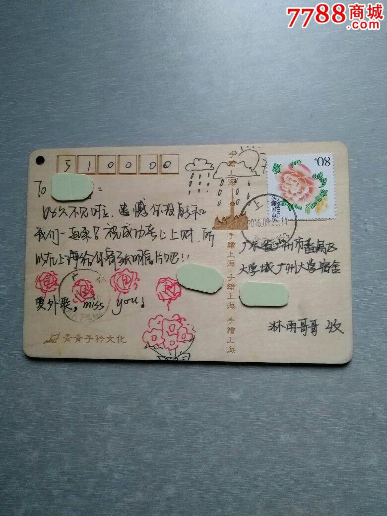 手绘上海外滩(木质实寄片)_明信片/邮资片_古风海阁