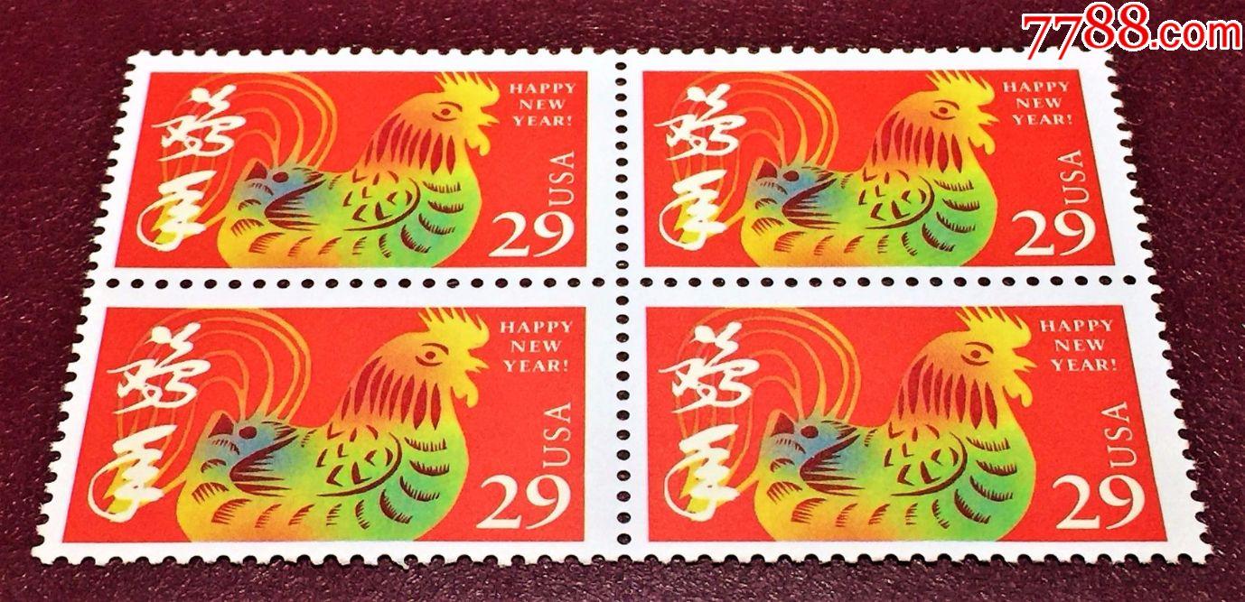 1992农历阱c��k�y�i��_美国1992年发行中国农历生肖年(1993)鸡四方连(原背胶