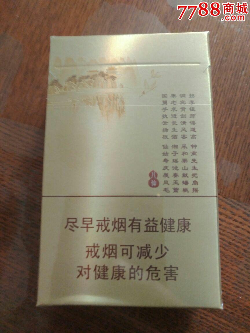 泰山八仙过海-se49199404-烟标/烟盒-零售-7788收藏