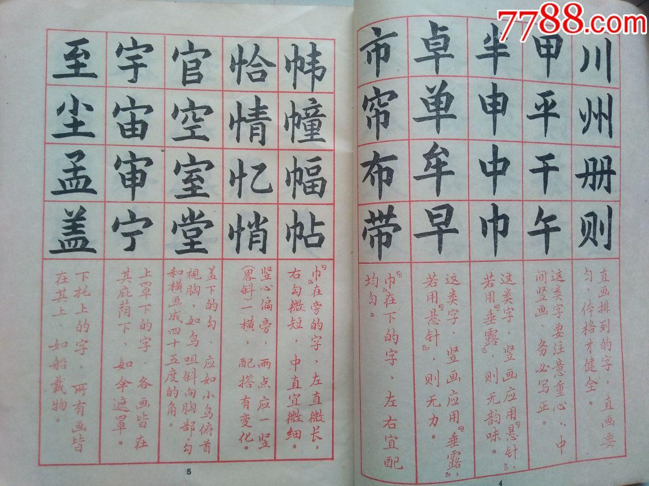 楷书结构规律_价格10.0000元_第5张_7788收藏__中国收藏热线