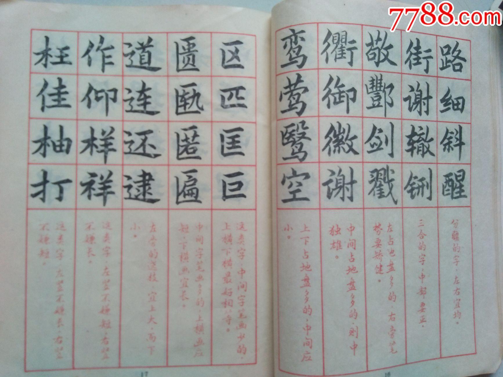 楷书结构规律_价格10.0000元_第7张_7788收藏__中国收藏热线